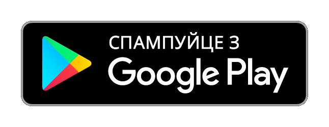 google play ссылка