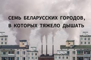 Как беларусы пытаются отстоять право на чистый воздух